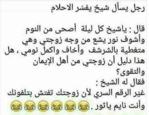 tafseer-ahlam